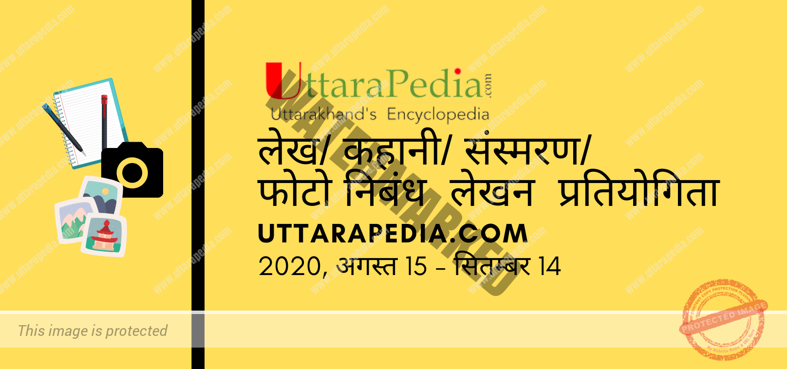 uttarapedia writng competition august 2020