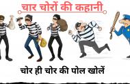 चार चोरों की कहानी- चोर ही चोर की पोल खोलें