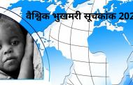 वैश्विक भुखमरी सूचकांक 2020- भारत की स्थिति गंभीर श्रेणी में