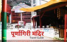करें पूर्णागिरी धाम टनकपुर के दर्शन