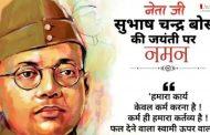 जानिए भारत देश के गौरवशाली व्यक्तित्व -नेताजी सुभाष चन्द्र बोस के बारे में