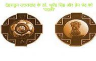 देहरादून उत्तराखंड के डॉ. भूपेंद्र सिंह और प्रेम चंद को 'पद्मश्री'