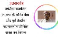 कोरोना संक्रमित भाजपा के वरिष्ठ नेता और पूर्व केंद्रीय राज्यमंत्री बची सिंह रावत का निधन