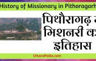 पिथौरागढ़ में मिशनरी का इतिहास